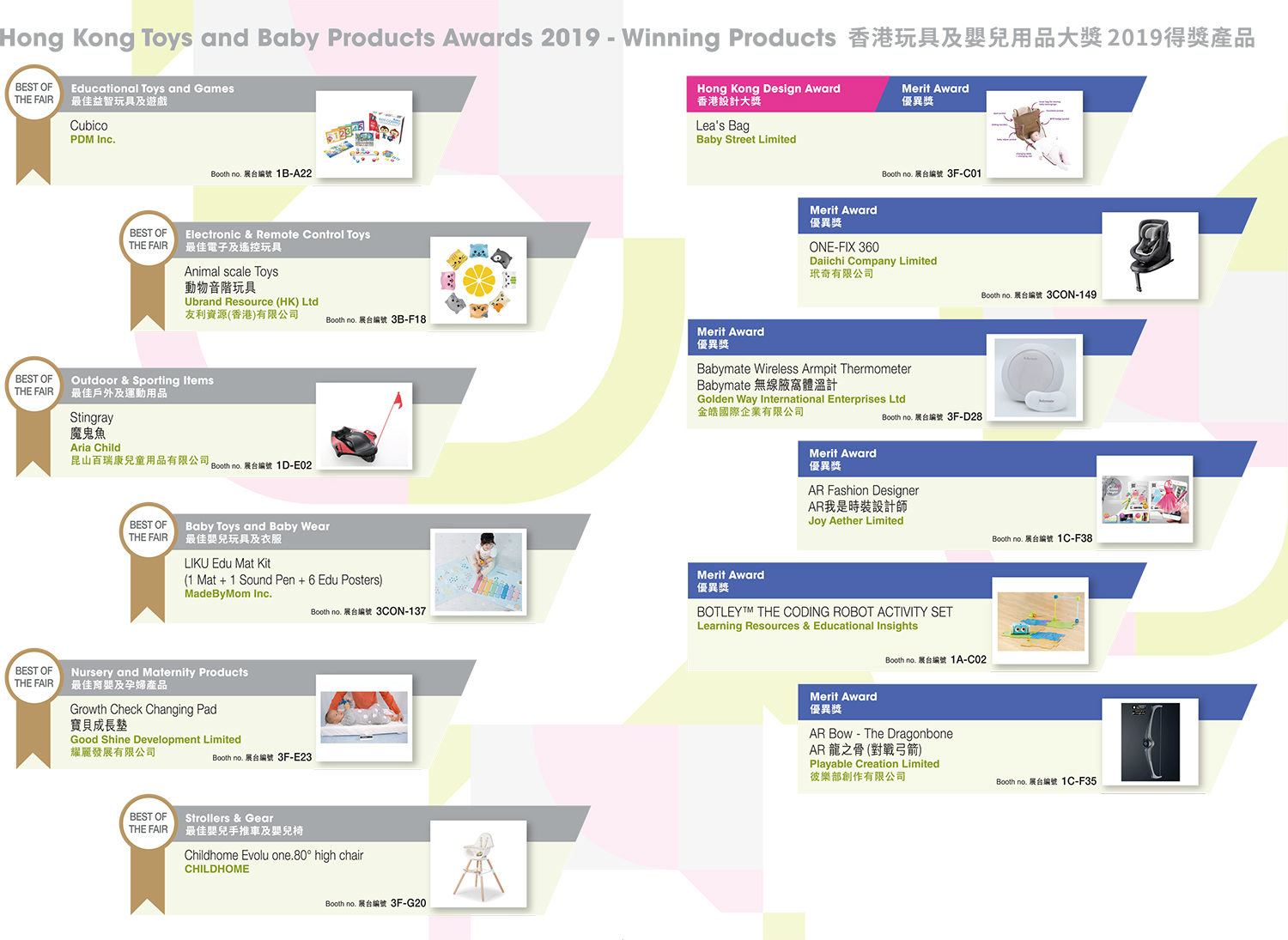 Hong Kong Toys and Baby Products Award 2019